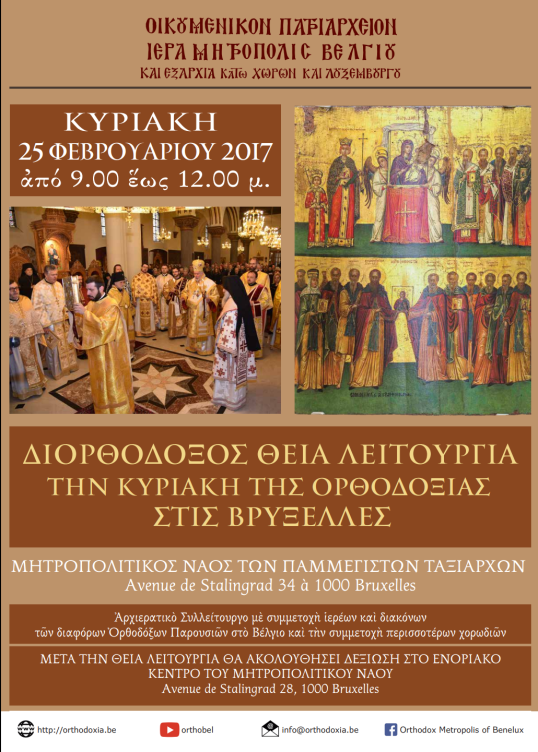 Κυριακή της Ορθοδοξίας 25-2-2018