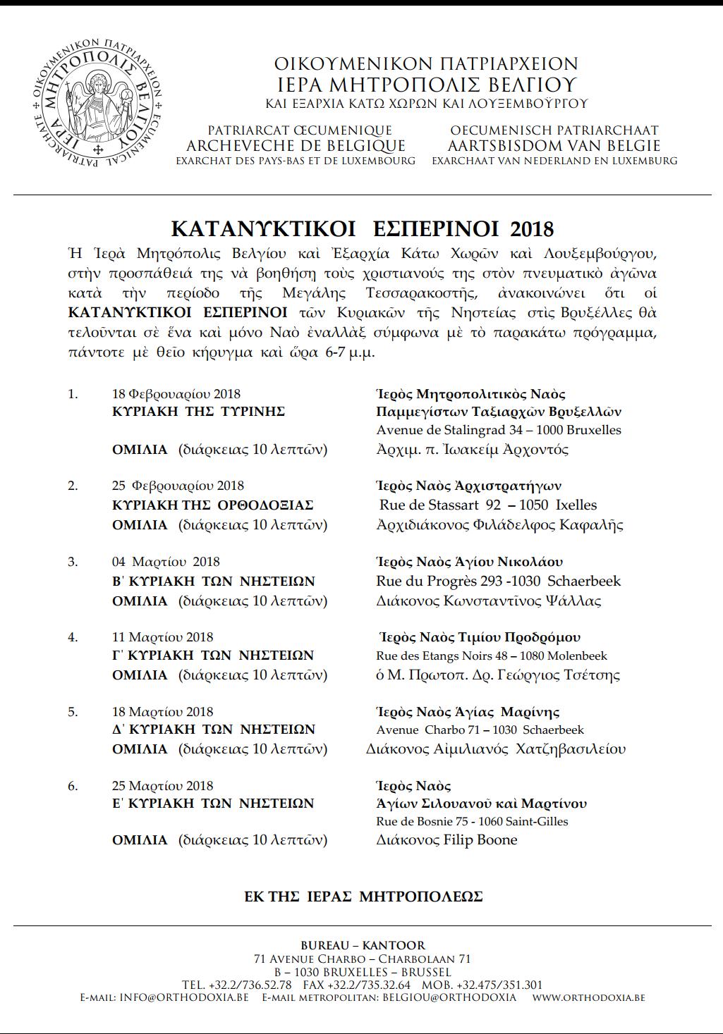 Katanyktikoi esperinoi 2018